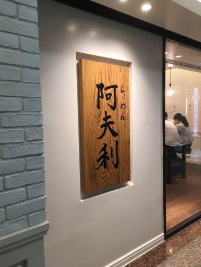 阿夫利(AFURI) 横浜ランドマークプラザ店