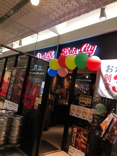 キリンシティ CIAL桜木町店