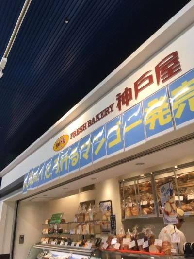 神戸屋 みなとみらい駅店の口コミ