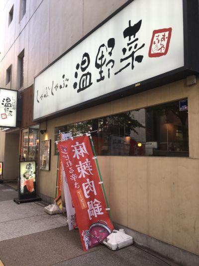 しゃぶしゃぶ温野菜 すすきの南3条店
