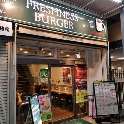 フレッシュネスバーガー 浅草国際通り店