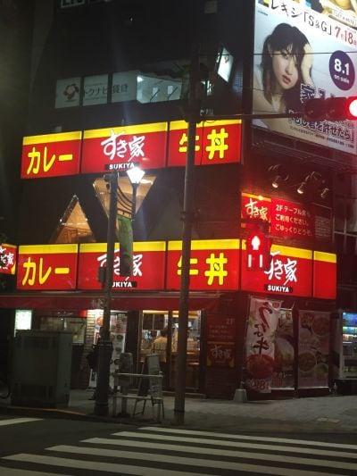 すき家 西新宿店