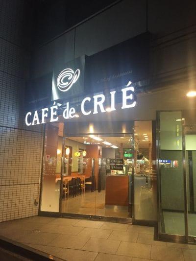 カフェ・ド・クリエ 新宿5丁目店の口コミ