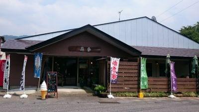 和と趣味の店 花季