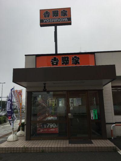 吉野家 36号線苫小牧店