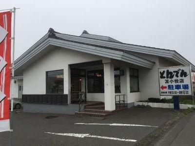 和風レストラン とんでん苫小牧店