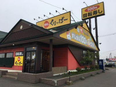 北の匠 100円くりっぱー新富店