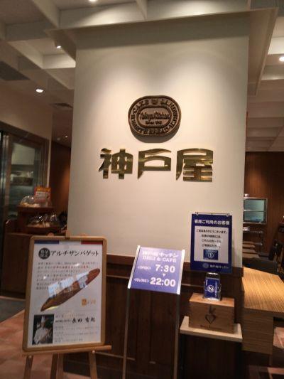 神戸屋キッチン デリ&カフェ 横浜店