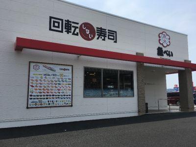 魚べい 千葉ニュータウン店