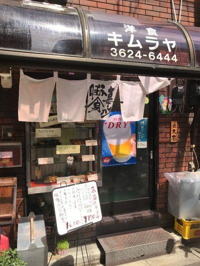 洋食 キムラヤ