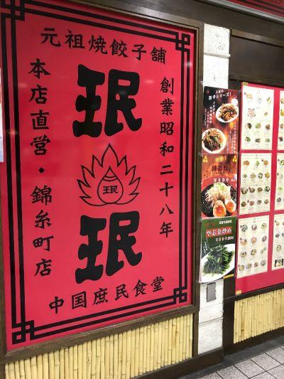 眠眠 錦糸町北口店