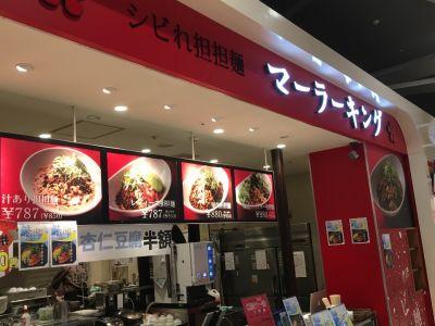 マーラーキング イオン札幌桑園店