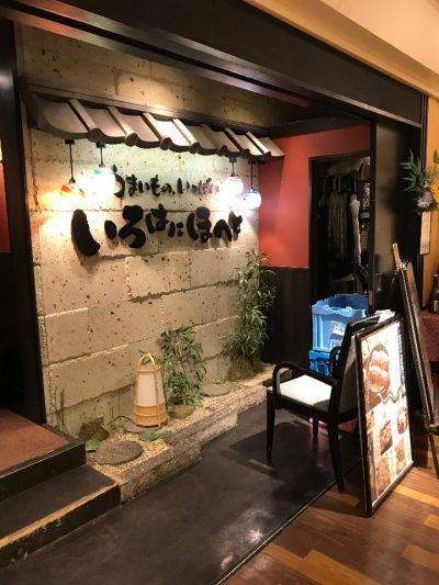 いろはにほへと 浜松町店