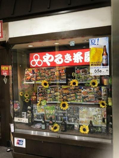 やるき茶屋 錦糸町店の口コミ