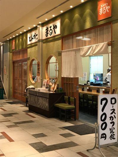 とんかつ まるや 浜松町店