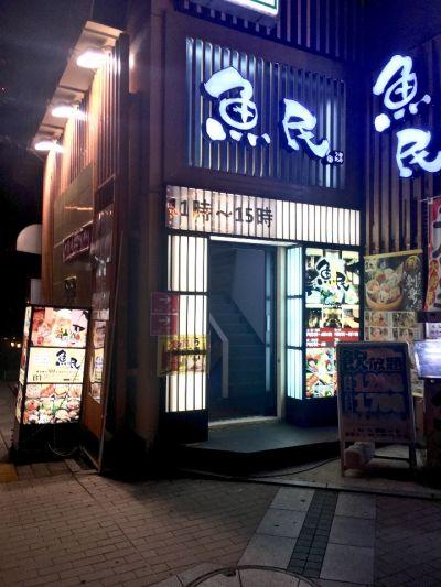 魚民 札幌大通り西9丁目店の口コミ