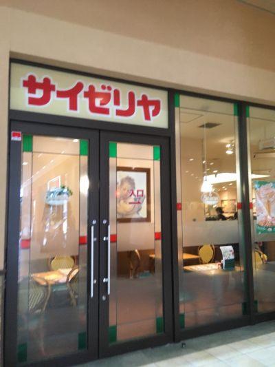 サイゼリヤ 鶴ヶ峰南口店