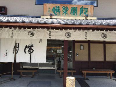 阿闍梨餅本舗 満月 金閣寺店