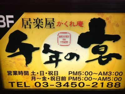 千年の宴 品川駅前店