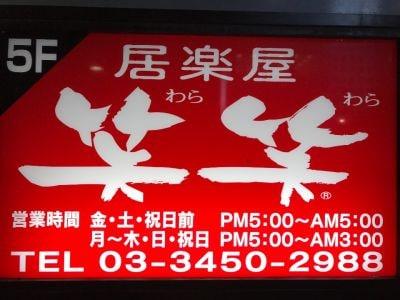 笑笑 品川港南南口駅前店