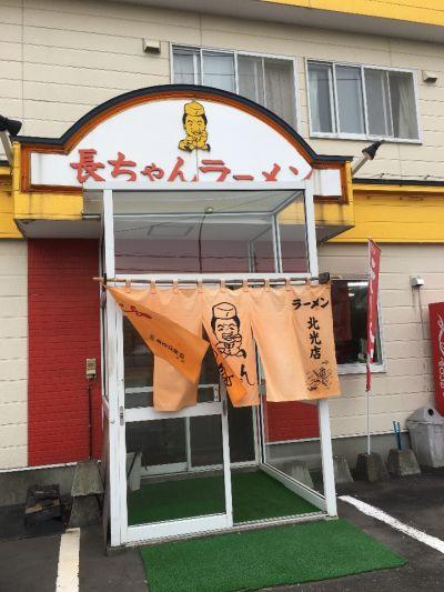 長ちゃんラーメン 北光店