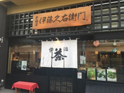伊藤久右衛門 京都駅前店