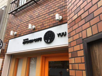 SPICE KITCHEN CAFE 遊