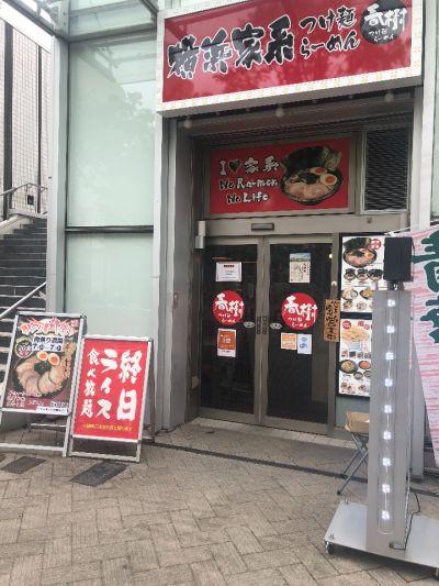 横浜家系ラーメン 春樹 曳舟店