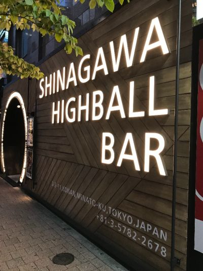 SHINAGAWA HIGHBALL BAR(品川ハイボールバー)