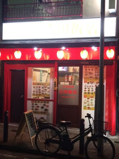 吉田飯店 桜木町店の口コミ