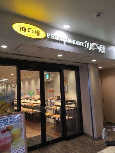 フレッシュベーカリー 神戸屋 京急鶴見店