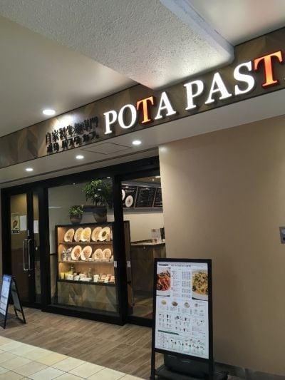 POTA PASTA CAFFE STATION 京急鶴見店(ポタ パスタ カフェステーション)