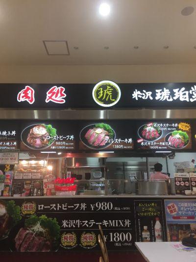琥珀堂 ラゾーナ川崎店の口コミ