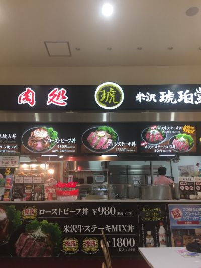 琥珀堂 ラゾーナ川崎店