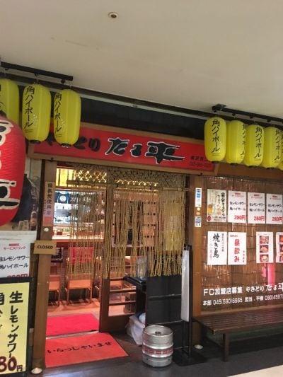 やきとり たる平 横浜西口店