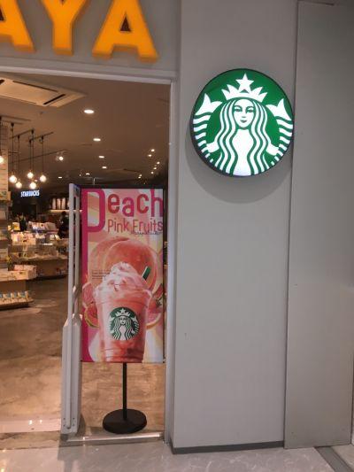 スターバックスコーヒー TSUTAYA 鶴ヶ峰駅前店