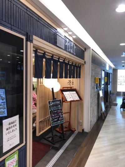 そばじ 錦糸町テルミナ2店
