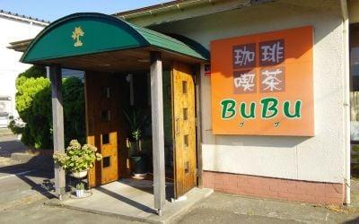 珈琲喫茶 BuBu
