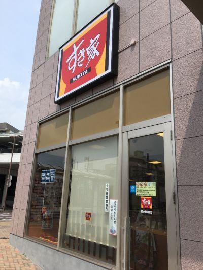 すき家 鶴ヶ峰駅前店