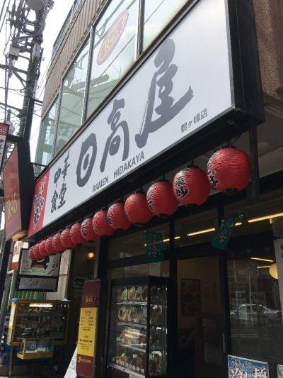日高屋 鶴ヶ峰店