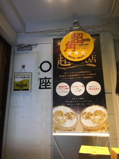 あっさり串焼き ○座 鶴ヶ峰店の口コミ
