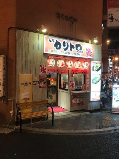 カリトロ 広島店