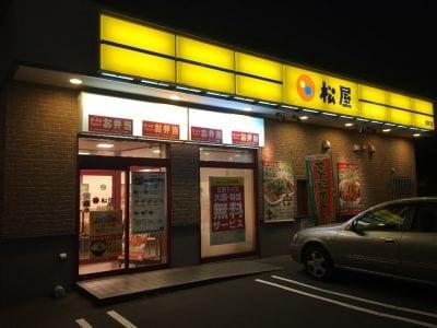 松屋 西町店