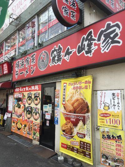 横浜家系ラーメン 鶴ヶ峰家