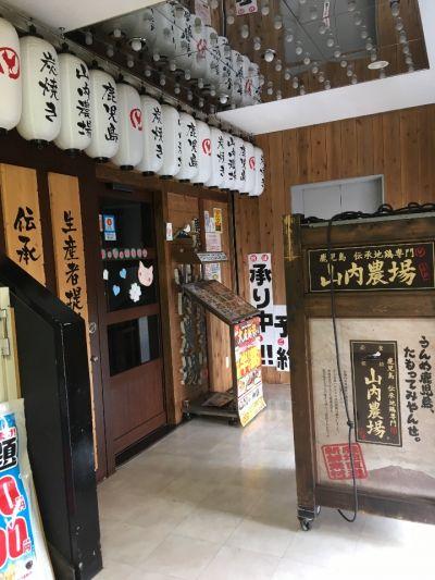 山内農場 鶴ヶ峰北口駅前店