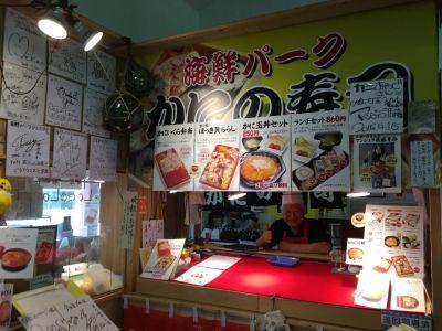海鮮パーク かにの寿司