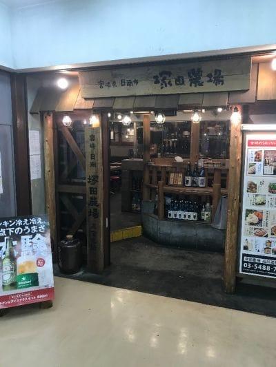 塚田農場 品川高輪口店