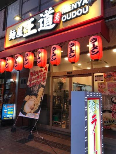 麺屋 王道