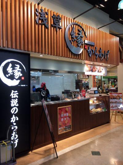 からあげ縁 スーパーセンタームサシ新潟店
