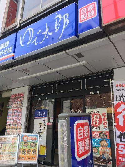 ゆで太郎 鶴ヶ峰店